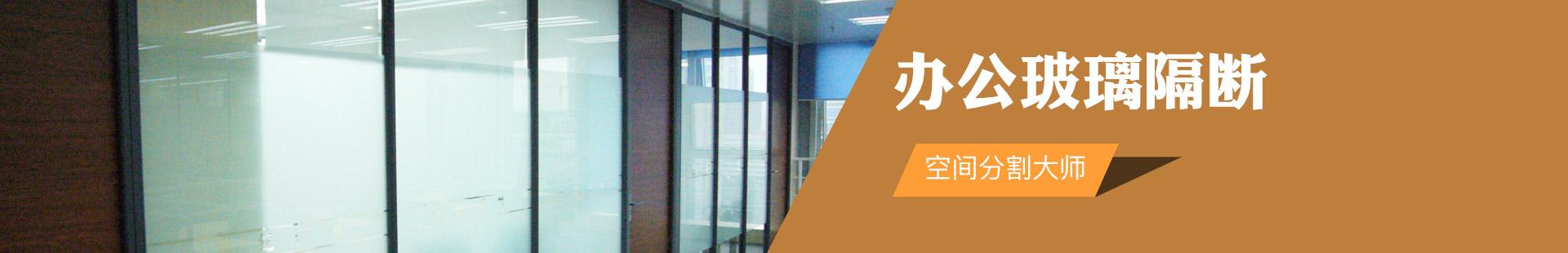 重庆办公室隔断